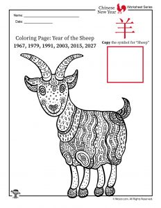 Year of the Sheep Coloring Page