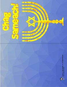 Chag Sameach Printable Card